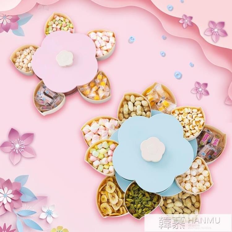 雙層旋轉花瓣型果盤糖果盒零食創意客廳現代家用堅果收納盒干果盒