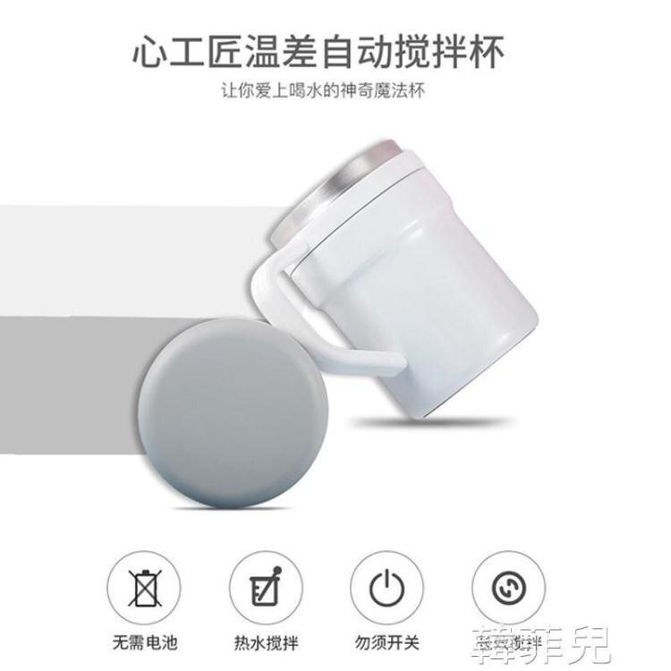 咖啡杯 心工匠溫差自動攪拌杯懶人水杯全自轉咖啡杯電動磁化便攜磁力杯子 韓菲兒
