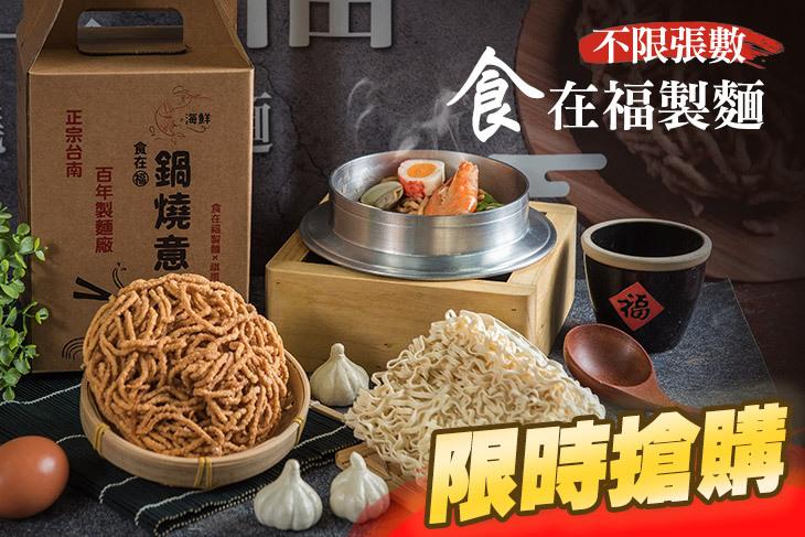 【台南】食在福製麵 #GOMAJI吃喝玩樂券#電子票券#中式