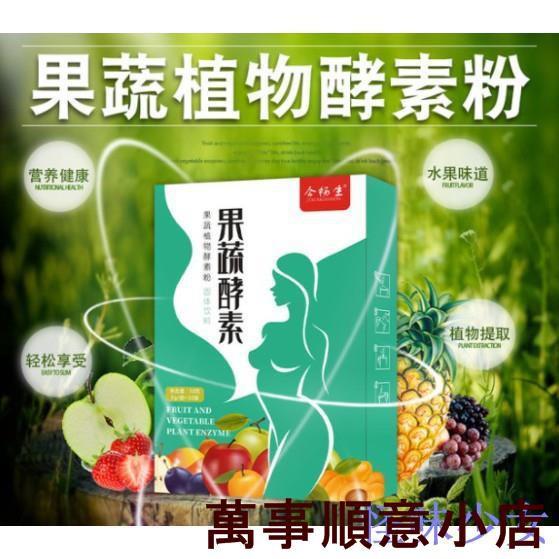 【買二送一】今暢生果蔬酵素粉 綜合水果膳食纖維飽腹粉益生菌粉