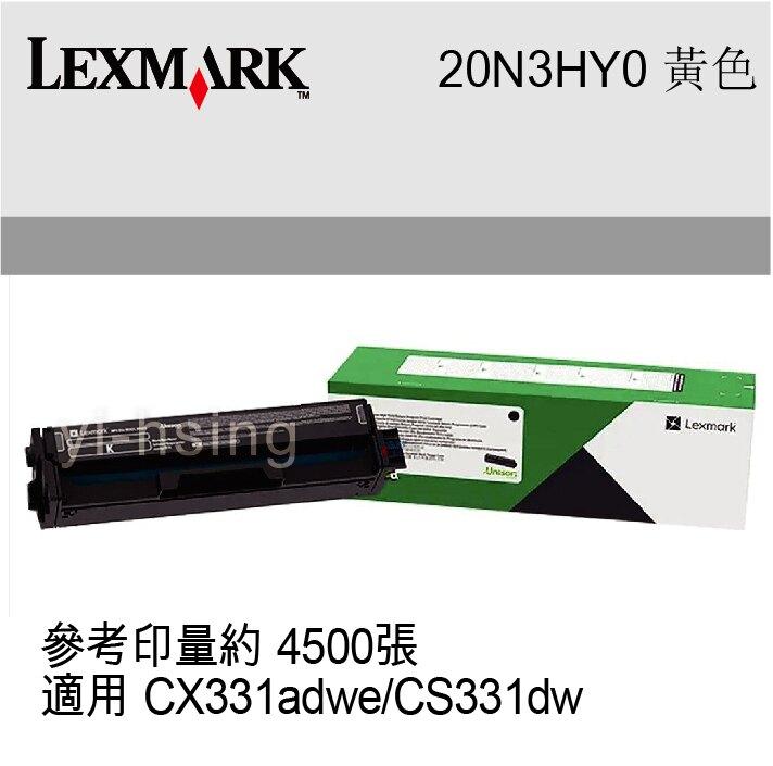 LEXMARK 四色一組 原廠高容量碳粉匣 20N3HM0/20N3HK0/20N3HC0/20N3HY0 適用 CX331adwe/CS331dw (4.5K)