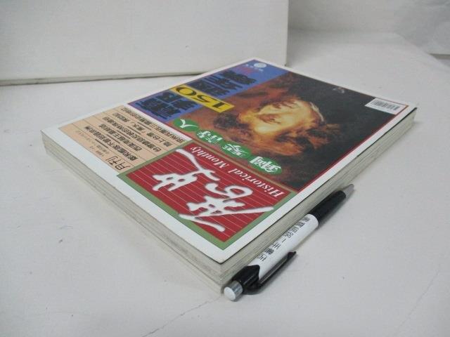 【書寶二手書T1/歷史_DML】歷史月刊_141+143+144期_共3本合售_鋼琴詩人蕭邦150週年祭