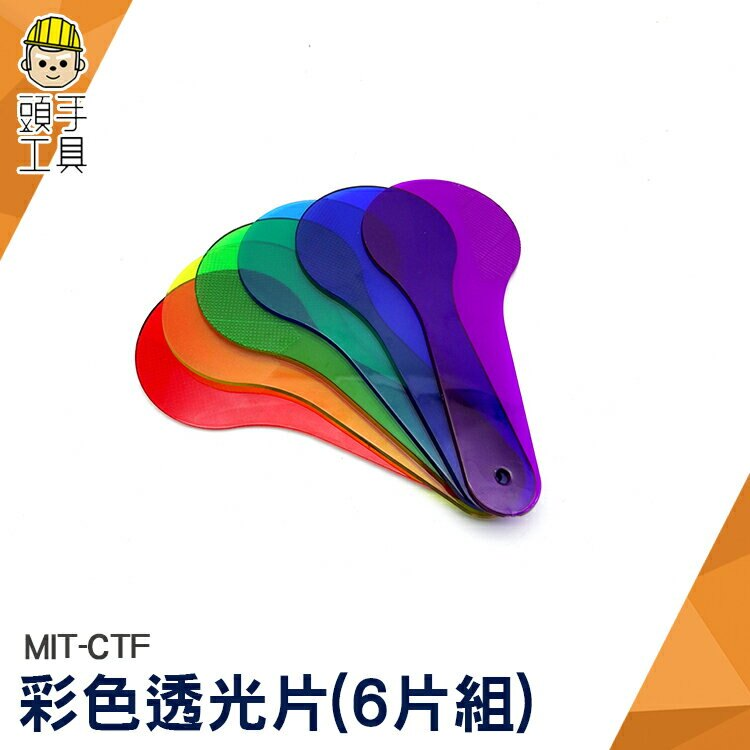 幼稚園科學材料玩具 三原色彩色透光片 益智玩具 過濾板教具 顏色疊加 色彩過濾板 彩色透光片