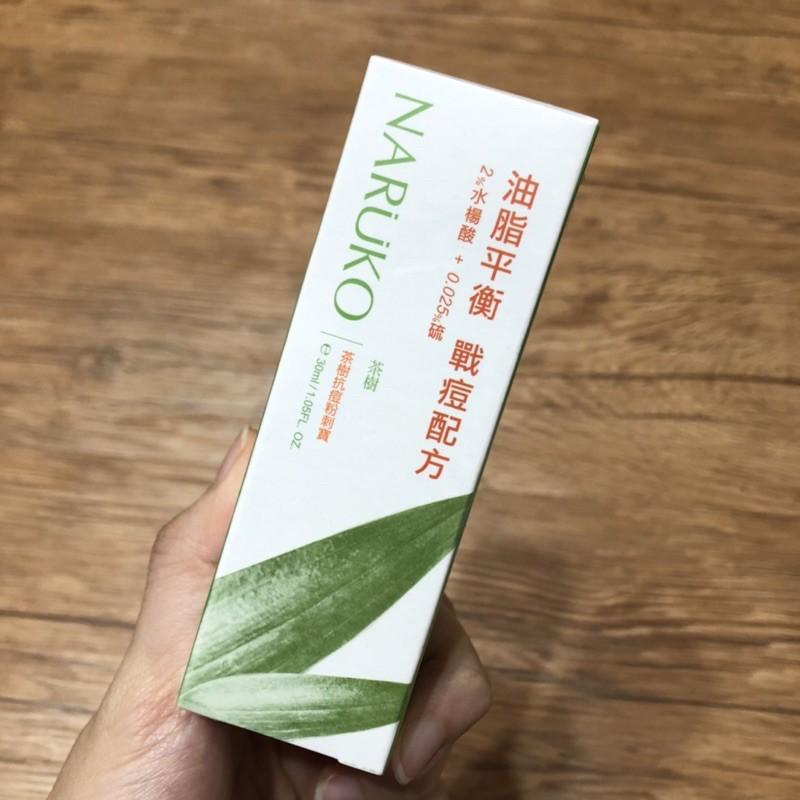 全新 NARUKO 茶樹抗痘粉刺寶 30ml