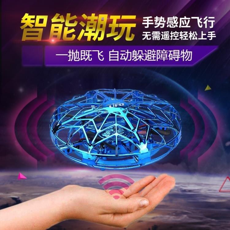 遙控飛機 UFO感應飛行器遙控四軸無人機小型飛機男孩耐摔懸浮飛碟兒童玩具 七色堇 新年春節 送禮
