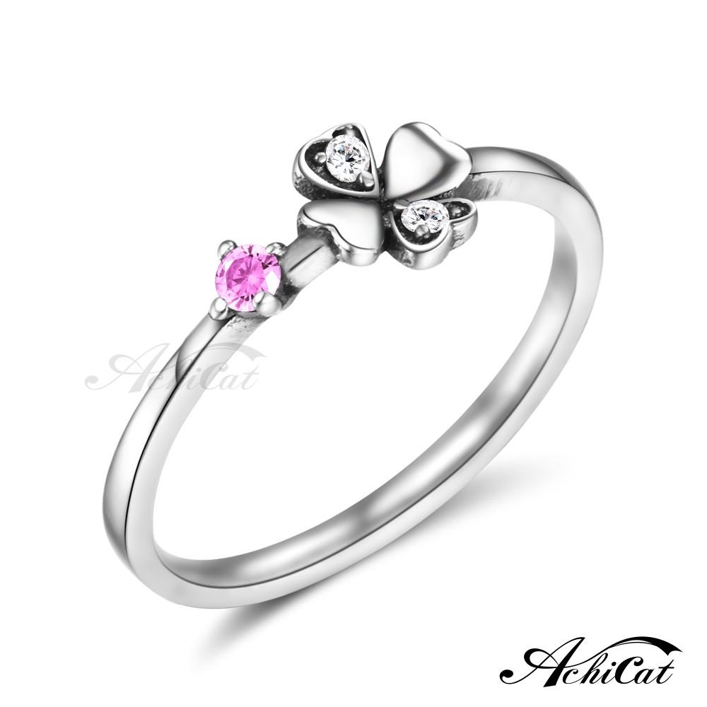 925純銀戒指 AchiCat 幸運草的祝福 單鑽戒指 尾戒 線戒 防小人戒指 生日禮物 AS7052