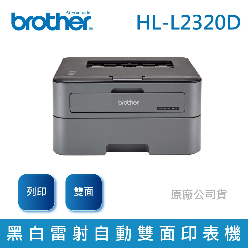 brother HL-L2320D 黑白雷射自動雙面印表機 另有DCP-L2540DW / MFC-L2700D / MFC-L2715DW