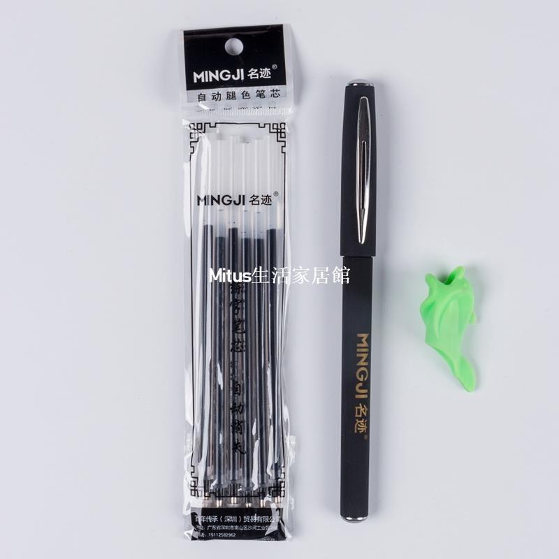 2021新年新品 練字專用筆套裝 褪色筆芯 字跡自動消失 反復使用