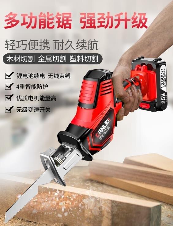 電鋸 鋰電往復鋸充電式電動馬刀鋸家用小型大功率戶外手提伐木鋰電鋸