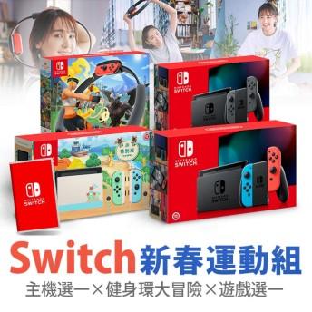 【NS】Nintendo Switch主機健身環豪華組合(電力加強版台灣公司貨)-購買前請參考銷售重點欄