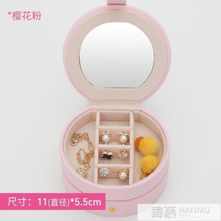 多功能便攜首飾盒帶鏡子旅行小迷你飾品包韓國耳環耳釘戒指收納盒