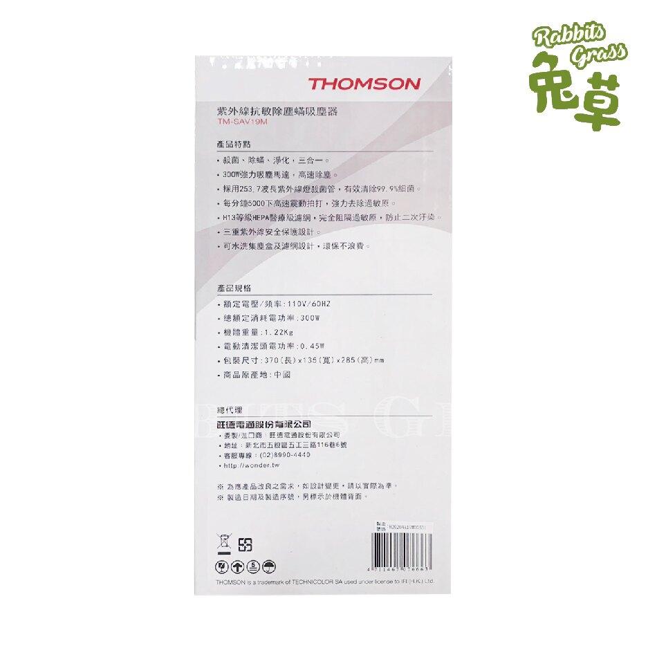 宅配免運 全新品 Thomson 紫外線抗敏除塵蟎吸塵器 TM-SAV19M 塵蟎機 除蟎機 除塵器