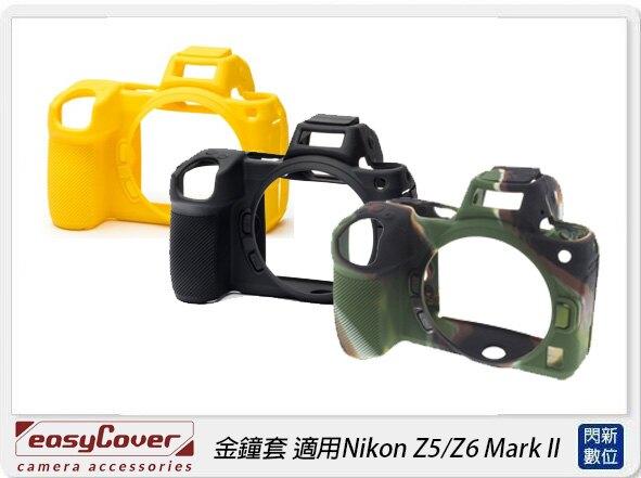 【銀行刷卡金+樂天點數回饋】EC easyCover 金鐘套 適用Nikon Z5/Z6 Mark II機身 內贈lens maze鏡頭保護套
