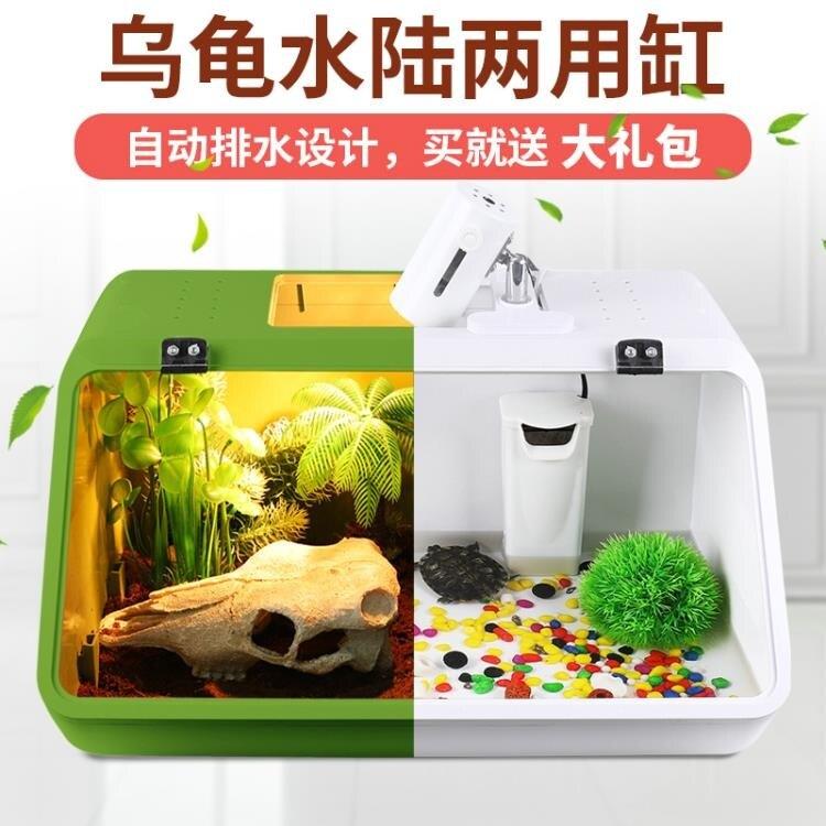 限時八折-烏龜缸水陸缸養烏龜的專用缸帶曬台巴西龜缸大型養龜盆烏龜箱別墅