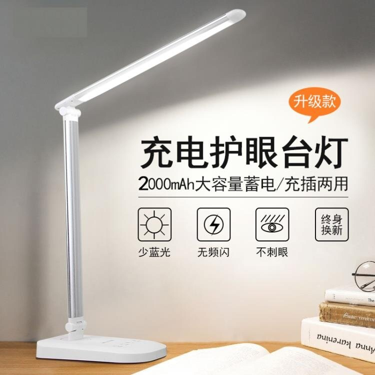 【樂天優選】台燈 辦公室工作可充電高亮度強光白光手機維修超亮大功率LED護眼台燈