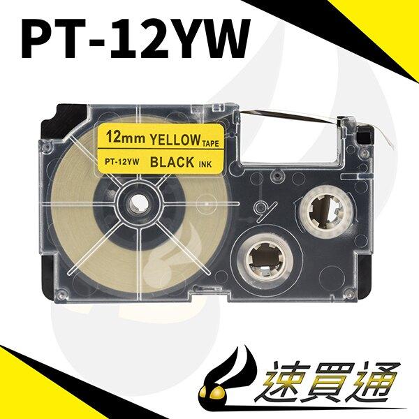 【速買通】CASIO PT-12YW/黃底黑字/9mmx8m 相容標籤帶