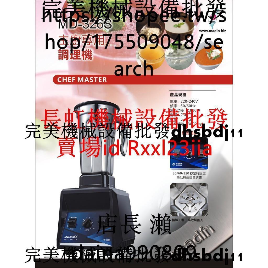 *完美*臺灣麥登MD-326S商用多功能冰沙豆漿調理機體