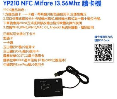 YP210 RFID Mifare 13.56Mhz 讀卡機 中興保全 中保無限 門禁卡 SOYAL 可改輸出格式附軟體