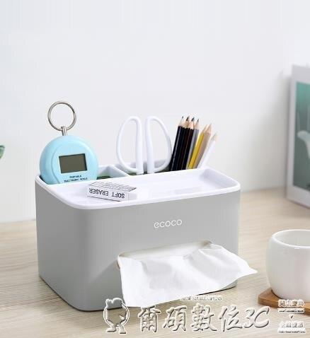 紙巾盒紙巾盒抽紙盒家用客廳餐廳茶幾北歐簡約可愛遙控器收納多功能創意