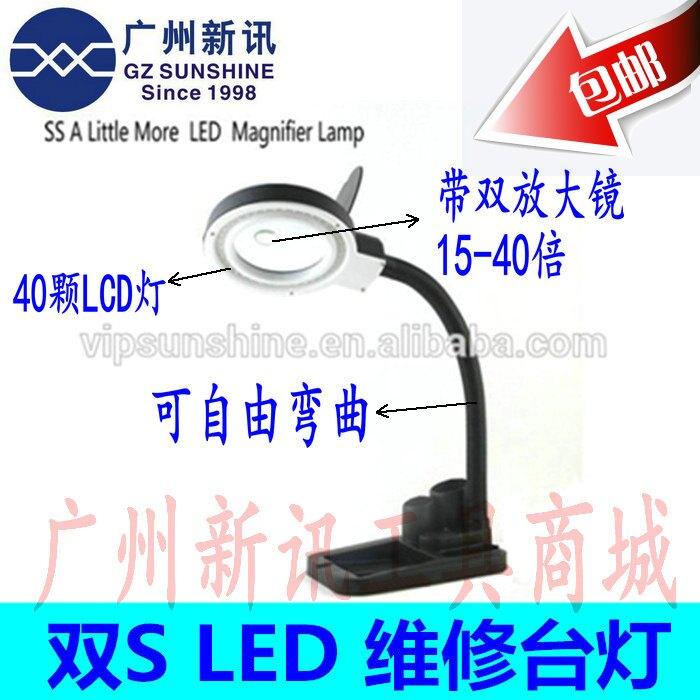 【樂天優選】台燈 新訊工具台式LED台燈手機維修工作台式放大鏡台燈40個LED燈放大鏡