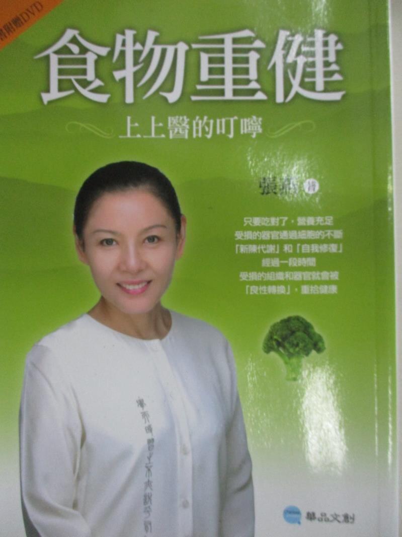 【書寶二手書T1/養生_J64】食物重健-上上醫的叮嚀_張燕
