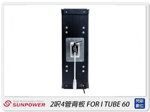 【銀行刷卡金回饋】Sunpower 2呎4管背板 FOR I TUBE 60(公司貨)