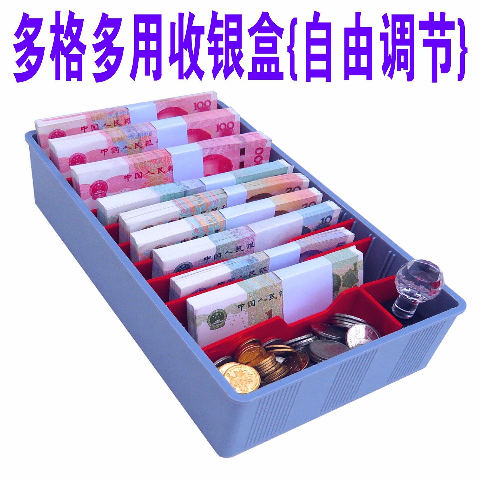 收銀盒 收銀箱 多格收銀盒 超市收銀箱 收款盒 收錢盒 現金盒硬幣盒桌面零錢收納『CM43222』