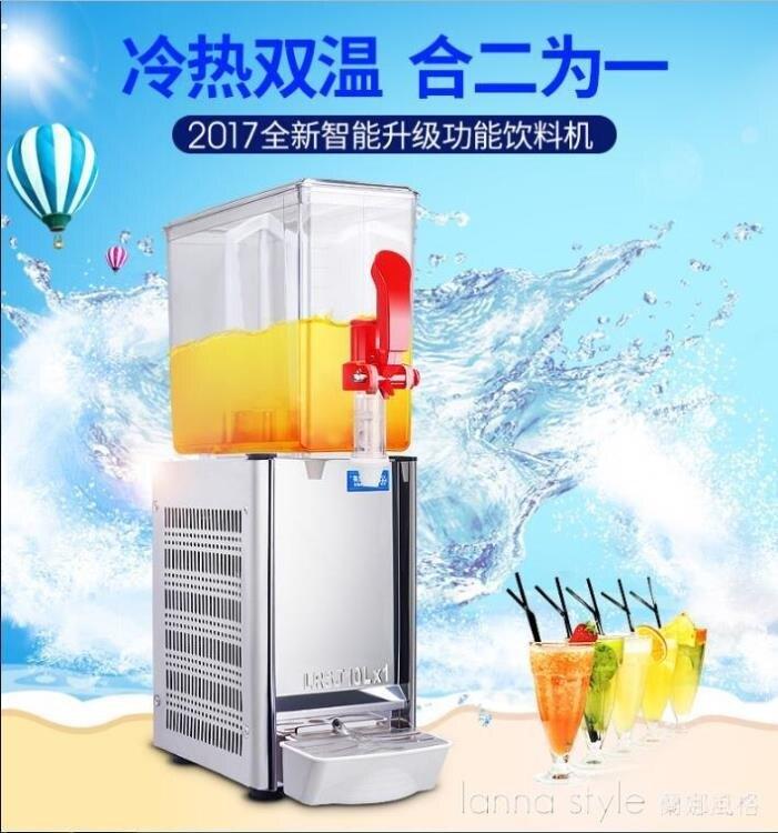全自動冷熱飲料機冷飲機商用自助餐果汁機奶茶咖啡機單缸 全網低價
