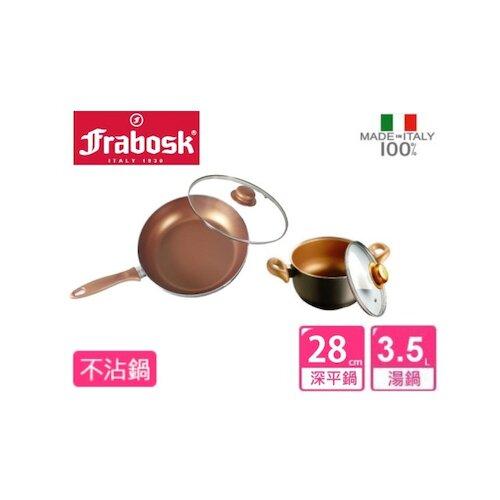 義大利Frabosk芙瑞寶  黃金-深平底鍋28cm+湯鍋24cm