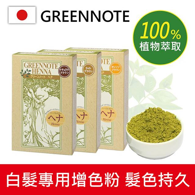 日本GREENNOTE 100%植物白髮專用增色烏黛粉100g