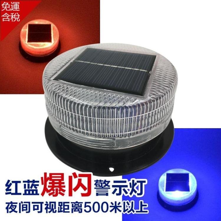 夜間警示閃光燈太陽能紅藍警示燈led爆閃燈 車頂燈車用太陽能閃燈