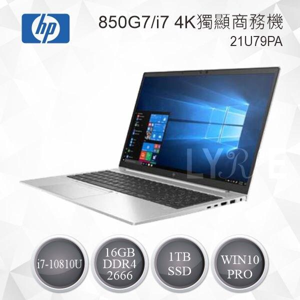 HP 850G7/i7 4K獨顯商務機 21U79PA 商用筆記型電腦