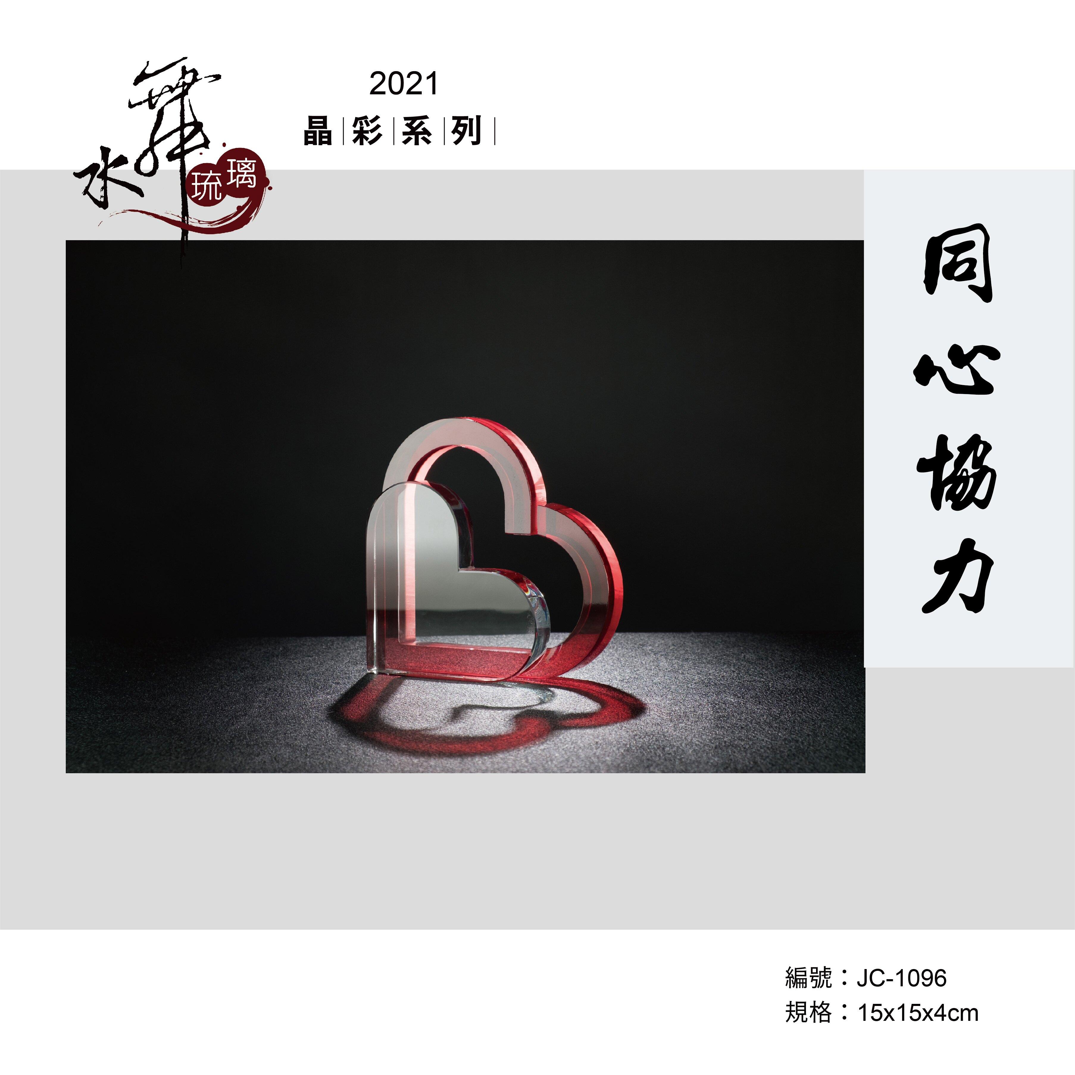 水舞晶彩獎座-同心協力-JC-1096
