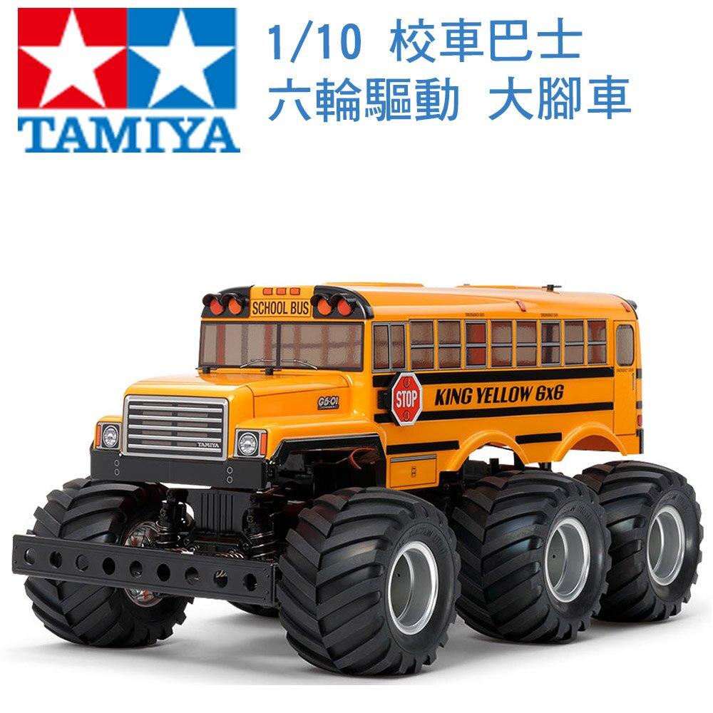 TAMIYA 田宮 1/18 模型 KING YELLOW 6x6 校車巴士 六輪驅動 大腳車 (G6-01底盤) 58653