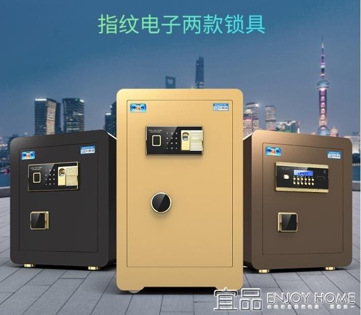 保險櫃虎牌保險櫃家用小型45/60cm辦公隱形全鋼指紋密碼迷你防盜保險箱 MKS免運