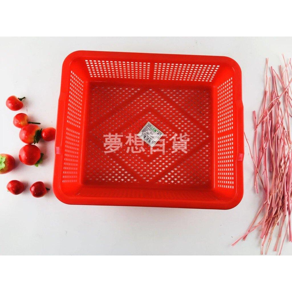 正震嶸(添成)公文林 380 水果藍 籃子 塑膠藍 洗菜籃 分類籃 收納籃 餐具籃 碗 盤 筷籃 文具籃(伊凡卡百貨)