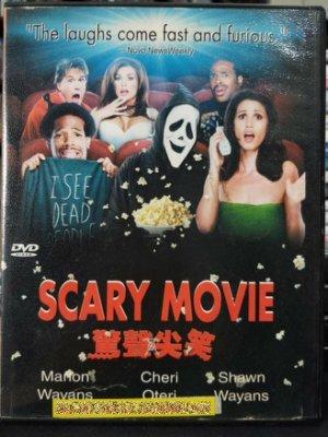 挖寶二手片-C09-001-正版DVD-電影【驚聲尖笑1】-史上最賤搞笑招數(直購價)海報是影印