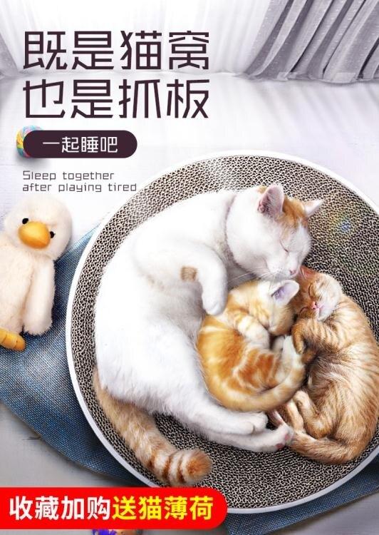 夯貨折扣!貓抓板磨爪器磨抓板瓦楞紙貓窩盆貓爪圓形耐磨不掉屑貓