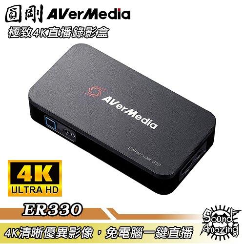 [領券折$100]圓剛 ER330 免電腦HDMI直播錄影盒 4K極致畫質 免電腦一鍵直播 預約錄影【Sound Amazing】