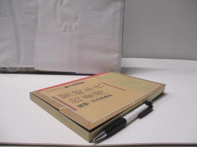 【書寶二手書T7/社會_BZU】關鍵年代的台灣-國體、法治與農政_陳其南
