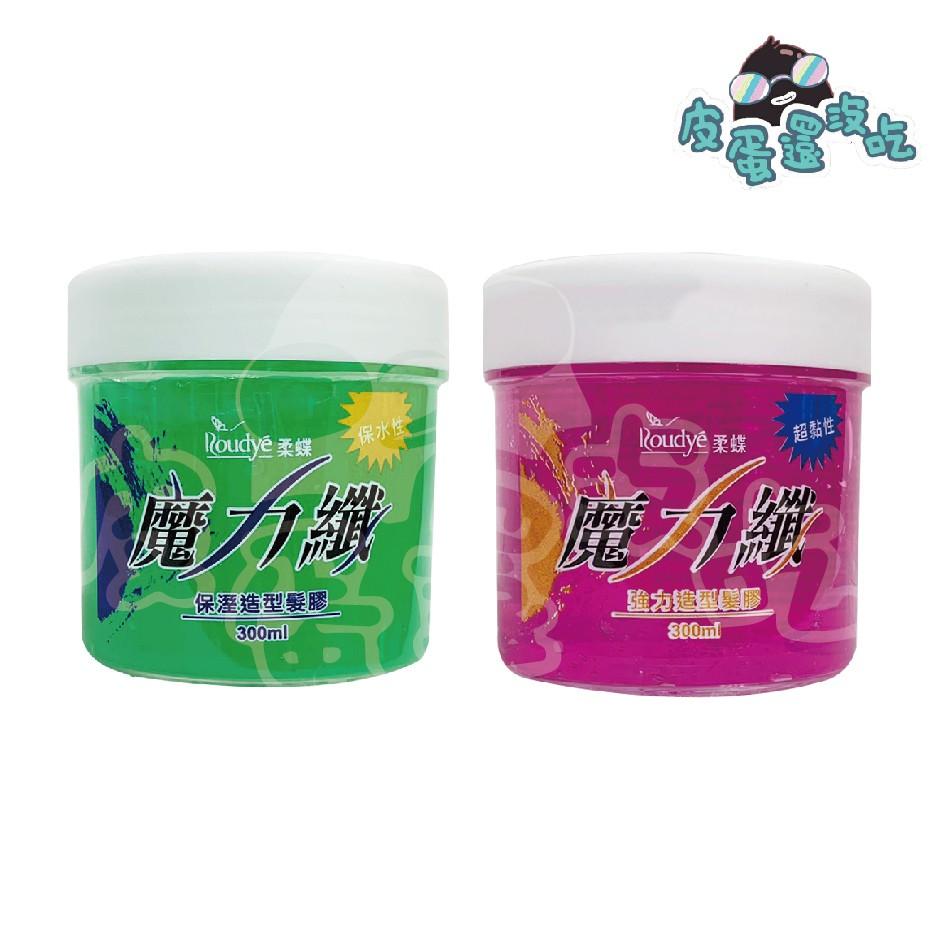 柔蝶 魔力纖 保濕造型髮膠 / 強力造型髮膠 300ml 保水性 超黏性