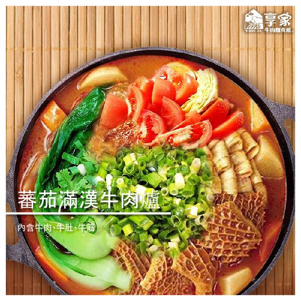【享家】滿漢牛肉爐4人份/包(紅燒/蕃茄/麻辣) 1400g/包 ◆內含牛肉、牛肚、牛筋◆(肉重500g)