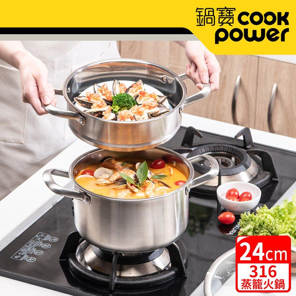 【CookPower 鍋寶】316不鏽鋼蒸籠火鍋24cm (贈湯勺、漏勺) SS-3624