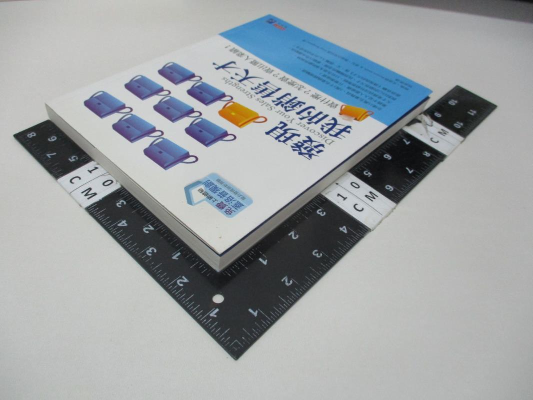 【書寶二手書T1/行銷_J62】發現我的銷售天才_班森.史密斯