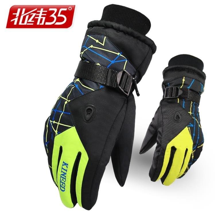 北緯35滑雪手套男女士冬季防水騎行摩托車防寒加絨棉保暖加厚冬天