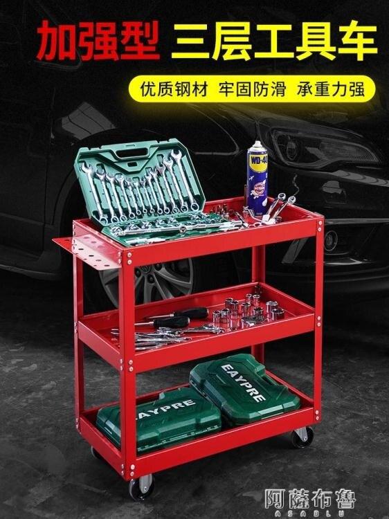 工具車 汽修工具車移動三層小推車多功能修車維修架子柜工作台五金零件箱 【簡約家】