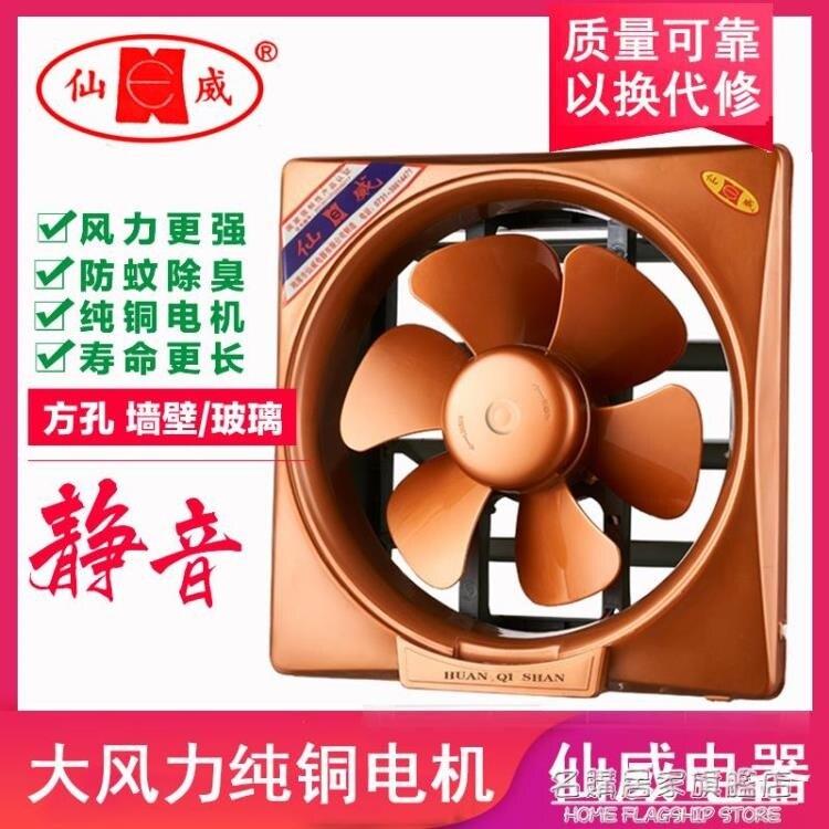 仙威排氣扇廚房窗式排風扇強力抽風機抽油煙家用衛生間靜音換氣扇 全網低價