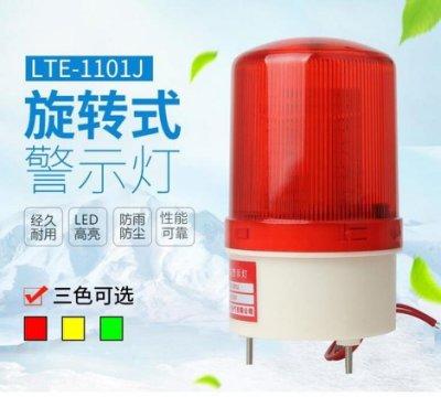 東亞熱銷-聲光報警器警報燈蜂鳴器-ccyc coll