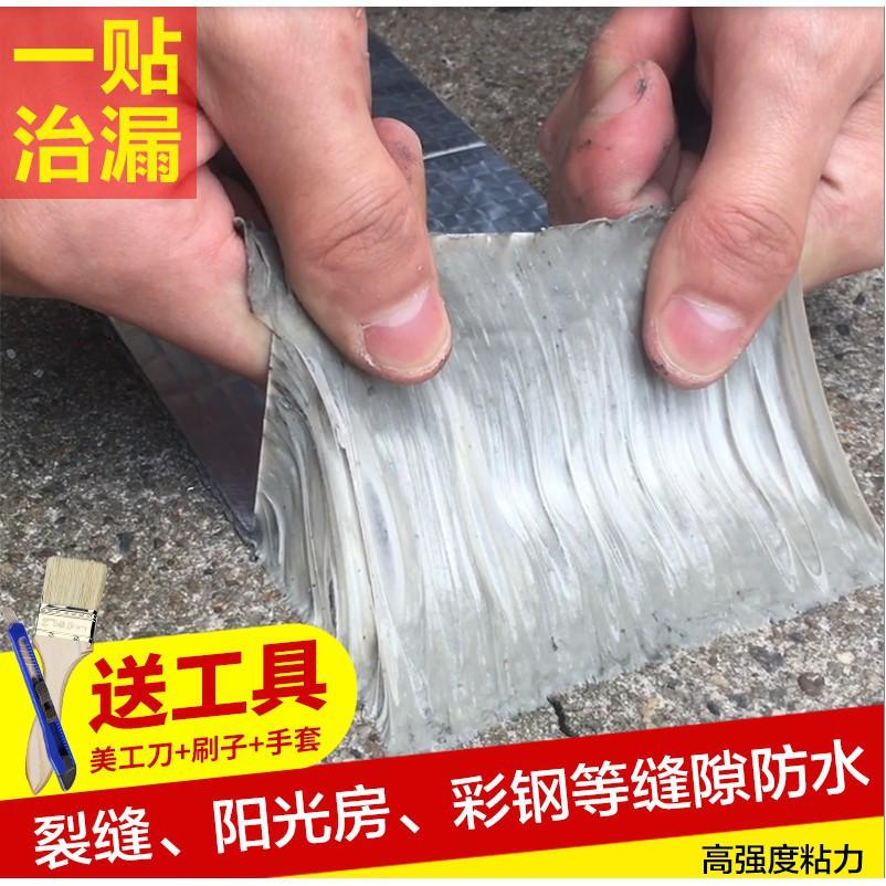 平房屋頂防水補漏材料房頂裂縫強力貼防水卷材自粘防水膠帶堵漏王