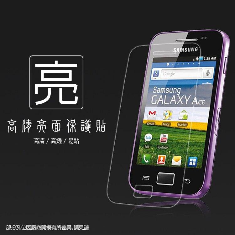 亮面螢幕保護貼 SAMSUNG 三星 Galaxy Ace S5830 保護貼 軟性 高清 亮貼 亮面貼 保護膜 手機膜